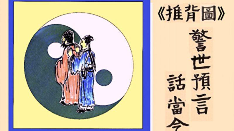 歸序《推背圖》兑運卦象預言中共終局(組圖)