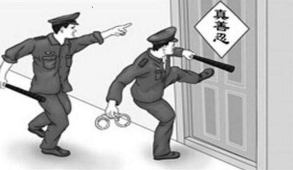 近两月 大陆多地法轮功学员遭警察绑架骚扰
