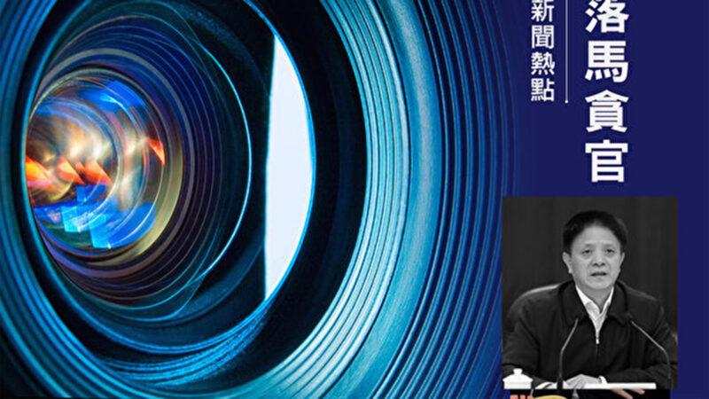 新年第一虎:福建省副省長張志南落馬