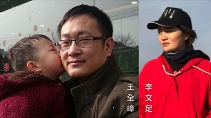 """王全璋出狱还要被""""隔离"""" 人权组织吁确保其权利"""