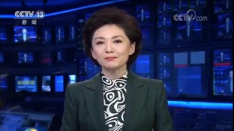 央视女主播突变泼妇 新闻联播开骂蓬佩奥