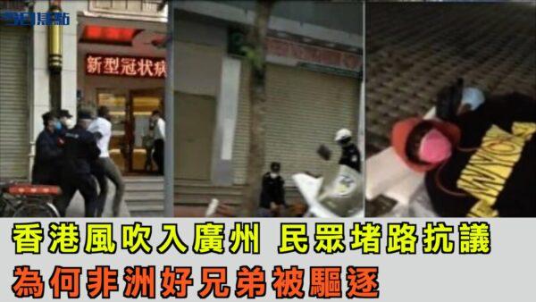 香港風吹入廣州 民眾堵路抗議 非洲好兄弟為何成了驅逐對象【今日焦點】