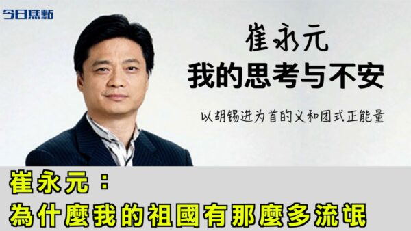 【今日焦點】崔永元:我的思考和不安 為什麼我的祖國有那麼多流氓?