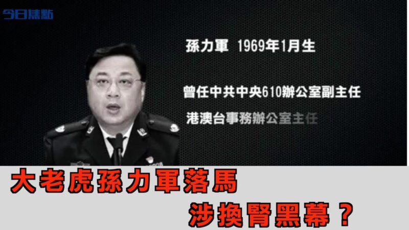 【今日焦點】大老虎孫力軍落馬 涉及換腎黑幕?