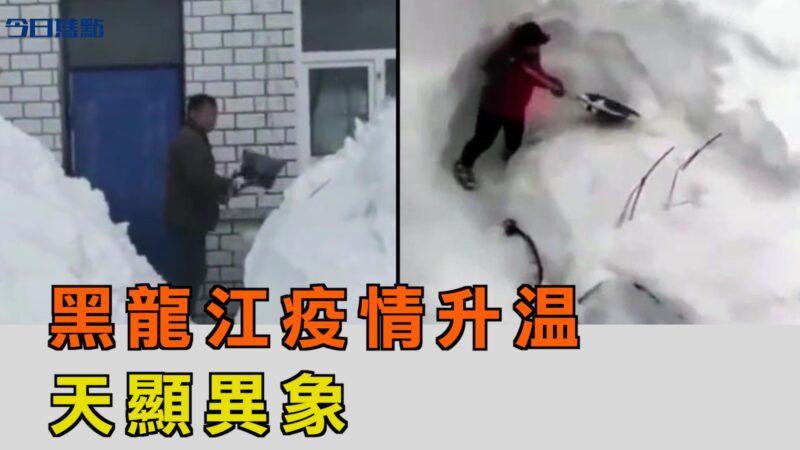 【今日焦点】黑龙江疫情升温 天显异象