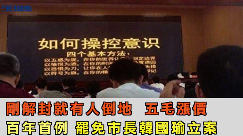 刚解封就有人倒地 五毛涨价 百年首例罢免市长韩国瑜立案【今日焦点】