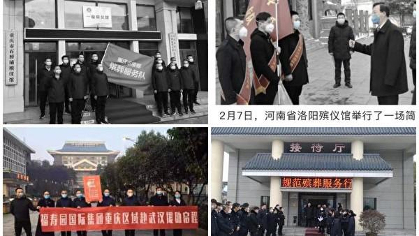 袁斌:对武汉中共肺炎真实死亡人数的一个分析