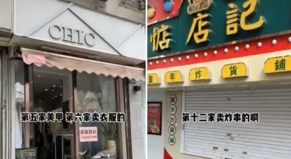 中國各地店鋪紛求售 企業倒閉多米諾效應將現(視頻)