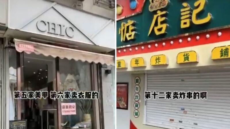 中国各地店铺纷求售 企业倒闭多米诺效应将现(视频)