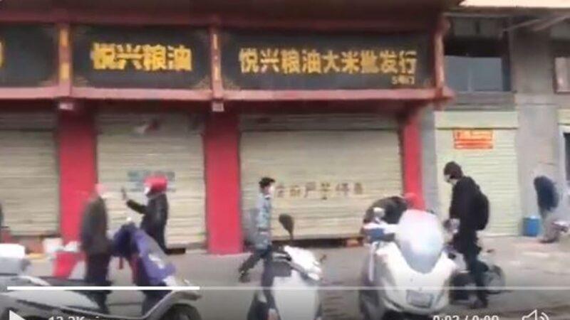 鄂州現恐慌性搶購糧油  當局「闢謠」無果強制關店