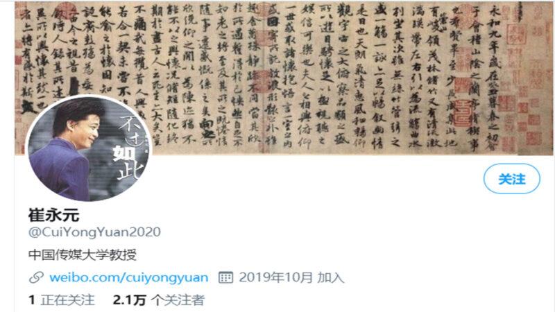 崔永元點評「英國首相病危44萬中國人點讚」