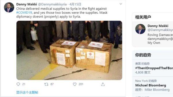 太尷尬!敘利亞高官親迎中共援助 只等來兩個紙箱