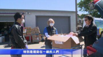 硅谷華裔社區捐愛心 支援一線救援共同抗疫