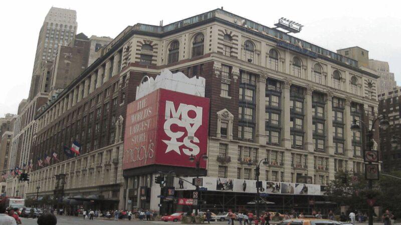 梅西百货被标普500剔除 前CEO:供应链太依赖中国
