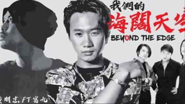 黃明志新歌《我們的海闊天空》「香港元素」太多遭微博禁播 富九棄唱