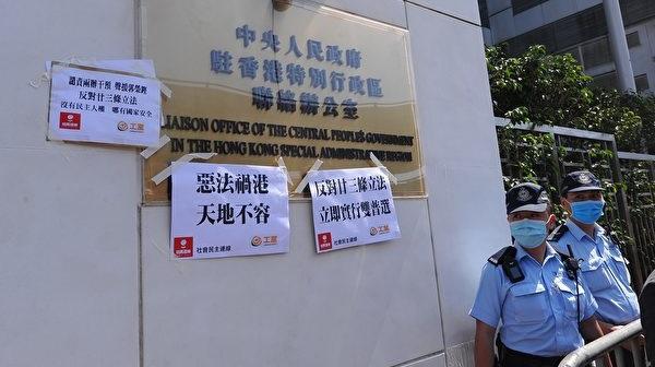 中联办真身:中共香港工作委员会