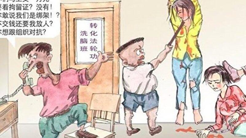 中共触目惊心的经济掠夺(3)