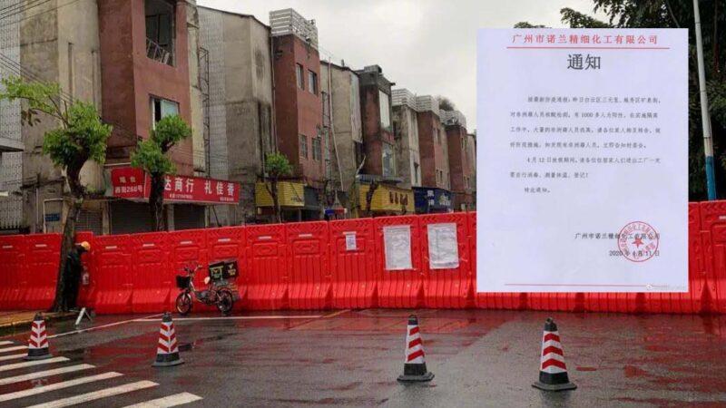 网传广州官方通报:三元里查出上千黑人染疫