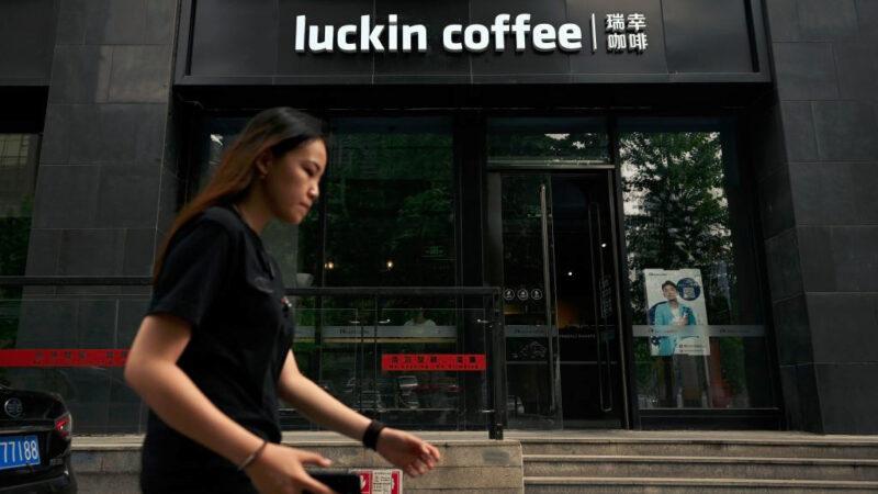 瑞幸咖啡造假面临调查 或罚千亿监禁25年
