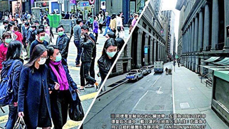 【瘟疫與中共】紐約香港對比 為何香港成福地