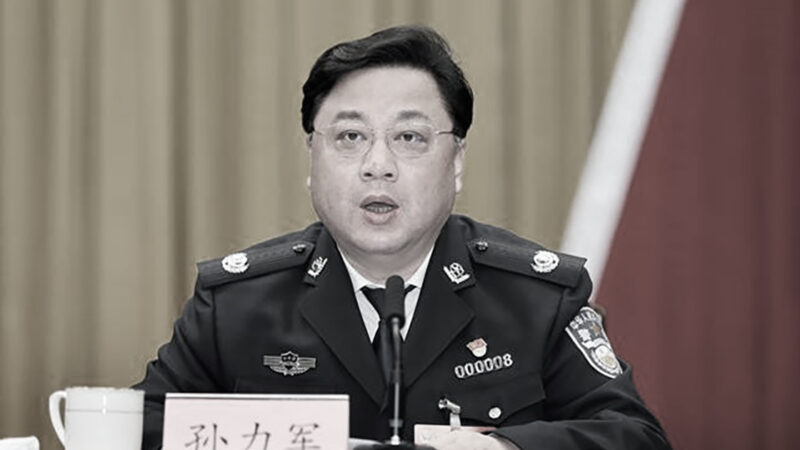 中共公安部副部長孫力軍被查 曾被稱「隱形打手」