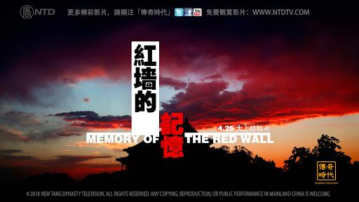 【经典影片】红墙的记忆-感动世界的一天