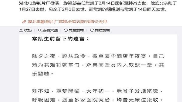 """袁斌:""""相信共产党,走进火葬场"""""""
