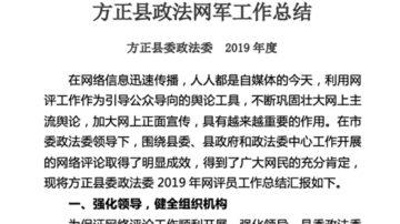 【內幕】刀筆齊握 政法委領導網軍搞宣傳