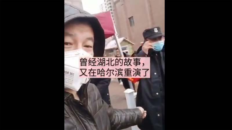 湖北故事重演 哈尔滨男出门买菜回不了家(视频)
