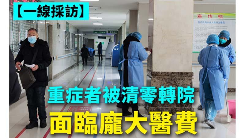 武漢住院疫癥病人清零真相:重癥被強制轉院失聯