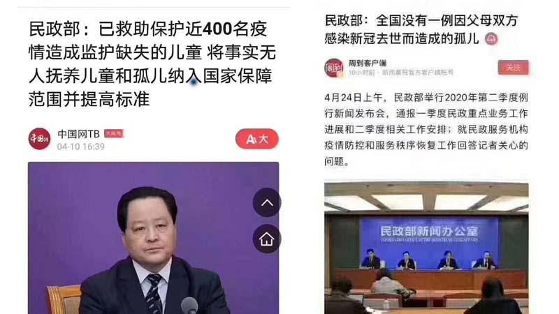 中国疫情有无造成孤儿?民政部改口自打脸