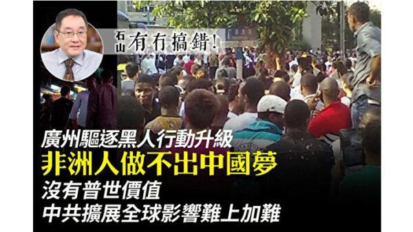 【有冇搞錯】非洲人做不出中國夢