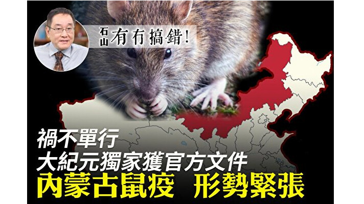 大紀元獨家獲官方文件:內蒙古鼠疫形勢緊張