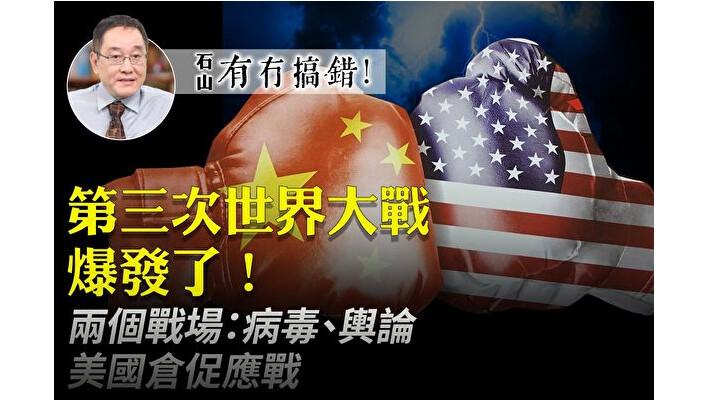 【有冇搞錯】新世界大戰爆發!