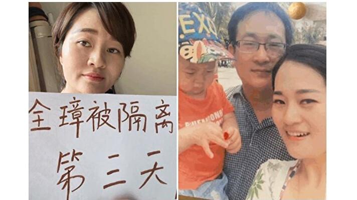袁斌:王全璋的遭遇就是中共司法黑暗的写照