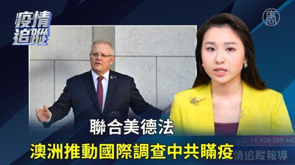 【重播】全球经济步入深度衰退 澳总理牵头控中共