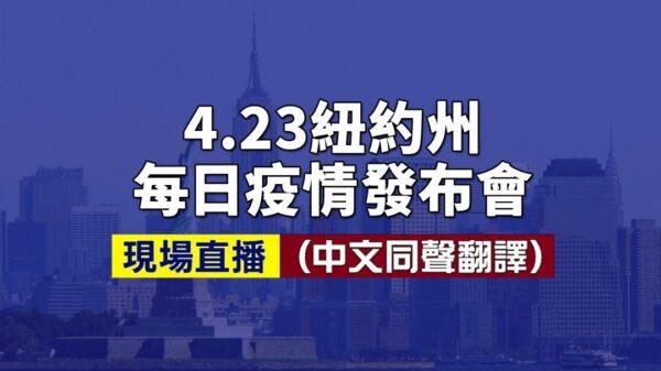 【重播】4.23纽约州中共肺炎疫情新闻发布会