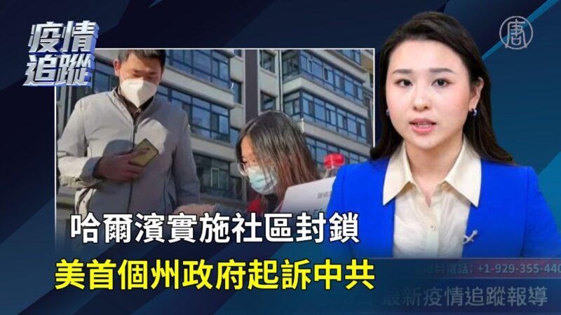 【重播】黑龍江下「封口令」禁網上談當地疫情 美國首個州起訴中共求償