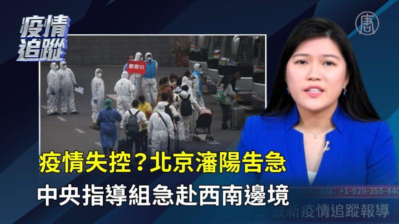 【重播】疫情失控?北京沈阳吿急 中央指导组急赴西南边境
