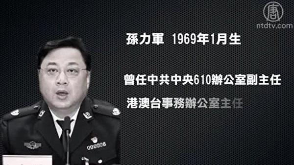 特勤局长王小洪讲话透露孙力军落马秘密