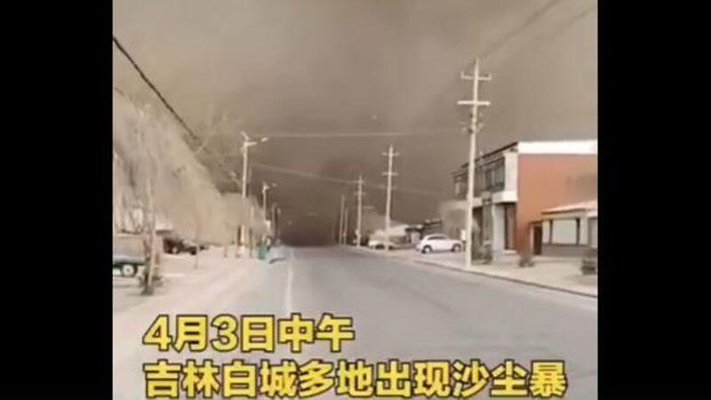 吉林沙尘暴平地而起 白天瞬间变黑夜(视频)