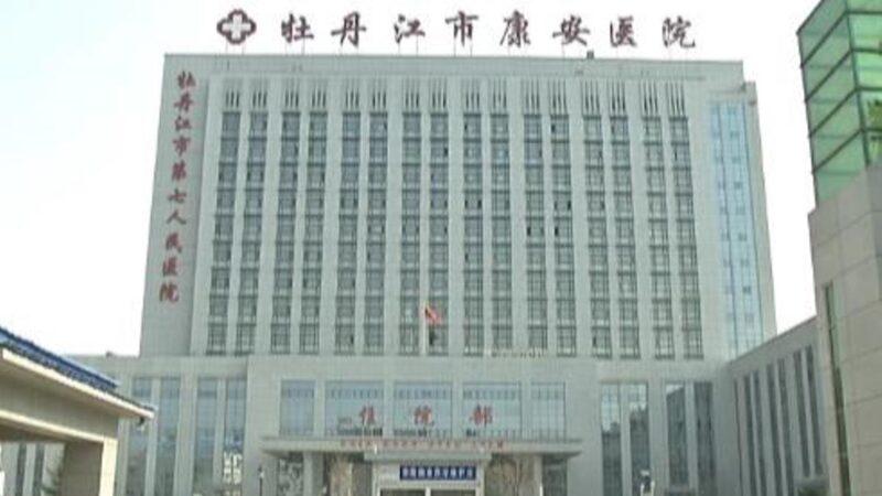 黑龙江省再爆群聚感染事件 牡丹江两所医院卷入