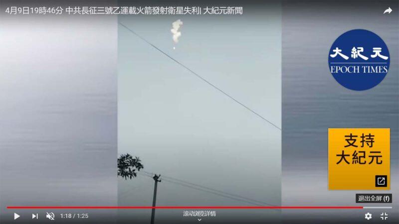 中共一月內兩次火箭發射失敗 專家:缺美國芯片了