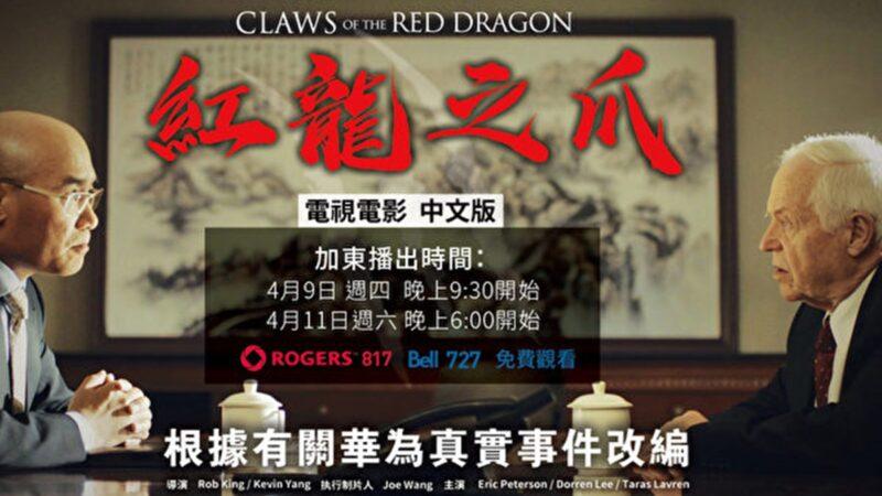 《紅龍之爪》4月中加東播出
