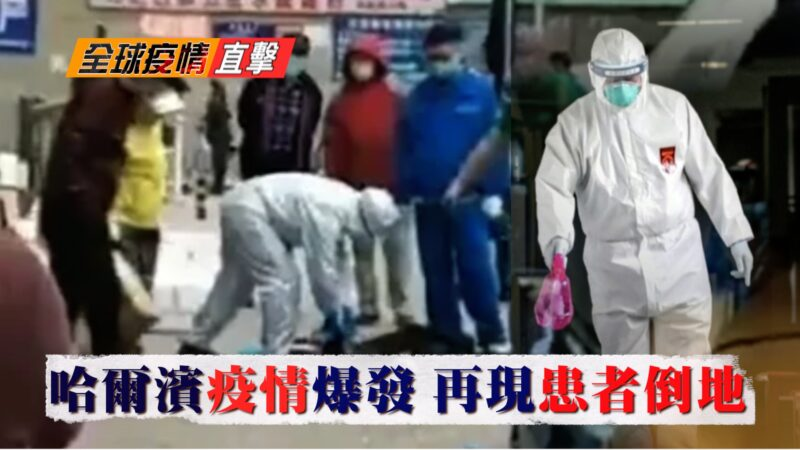 【全球疫情直击】哈尔滨患者倒地 奶茶联盟抗5毛