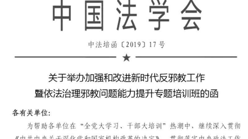 中共法學會長上任 部署迫害法輪功