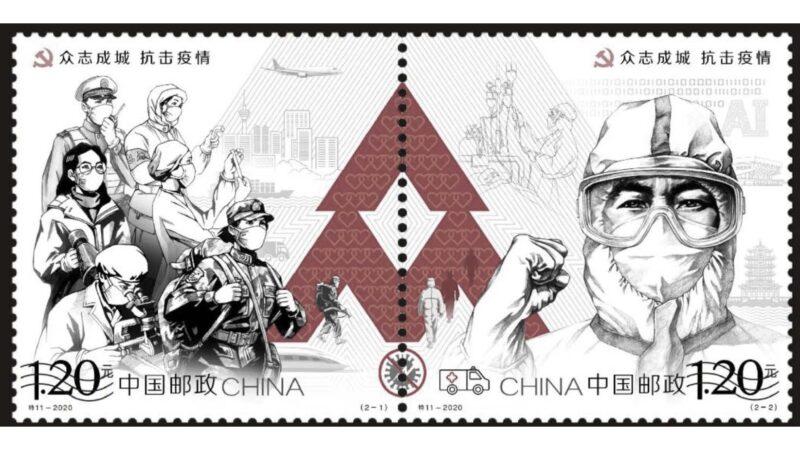 中共抗疫郵票疑犯「政治錯誤」 傳被緊急銷毀