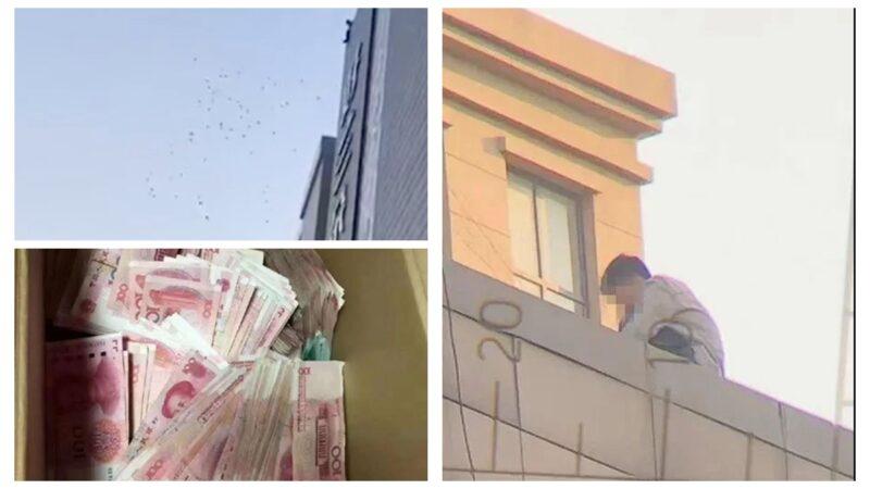 山东男危坐楼顶40多小时 狂撒10万人民币