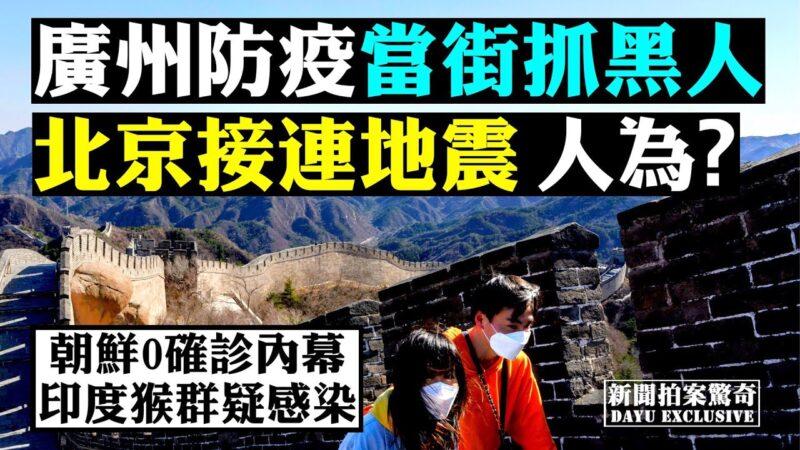 【拍案驚奇】傳雲南邊境人群湧入 北京接連地震 人為?