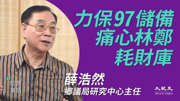 【珍言真語】薛浩然:中共朝中無人 港府無能無智積民怨